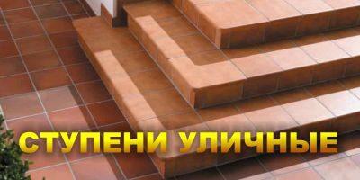 Каталог уличных ступеней