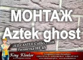 Укладка плитки King Klinker Aztek ghost.