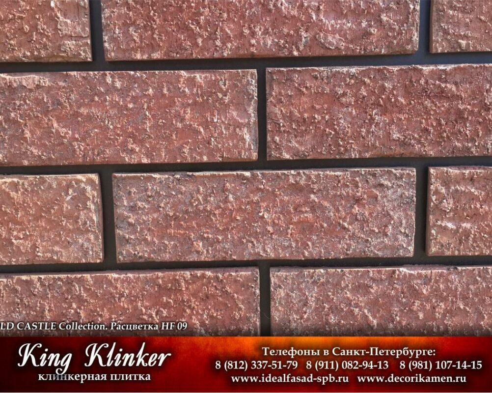 KingKlinker-Spb-OldCastle-HF09-1