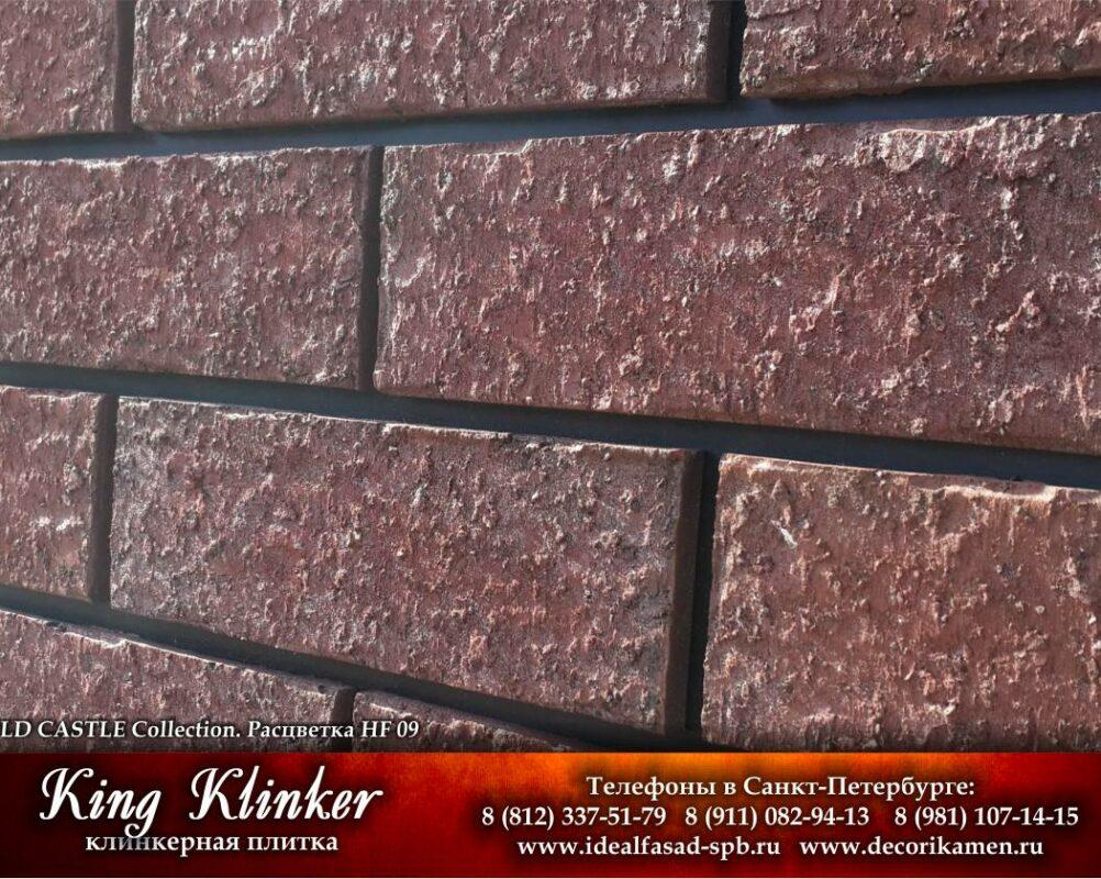 KingKlinker-Spb-OldCastle-HF09-2
