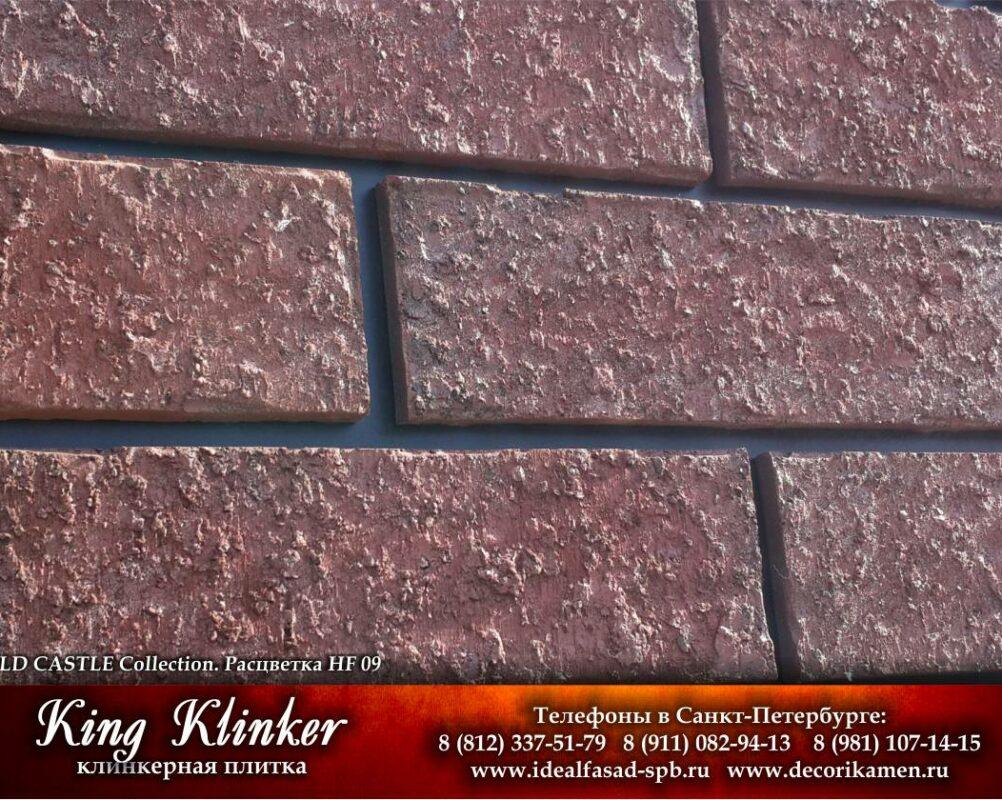 KingKlinker-Spb-OldCastle-HF09-3