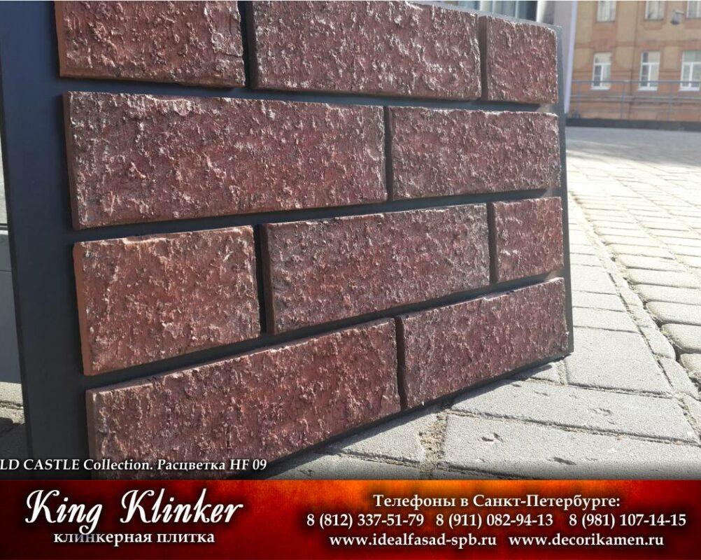KingKlinker-Spb-OldCastle-HF09-5
