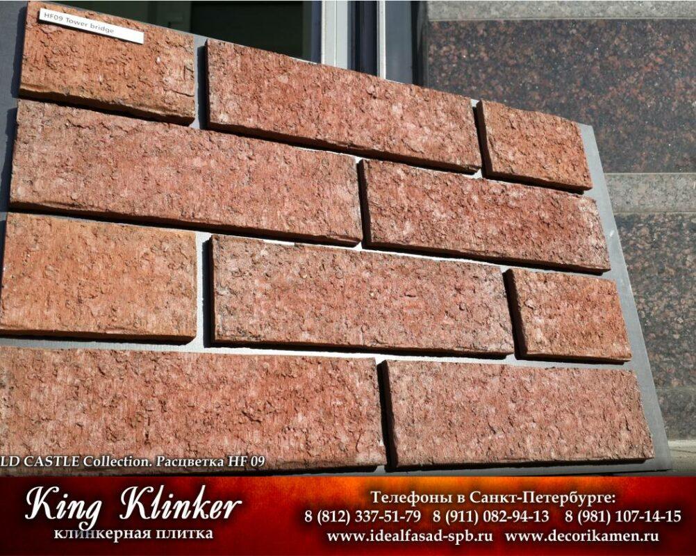 KingKlinker-Spb-OldCastle-HF09-6