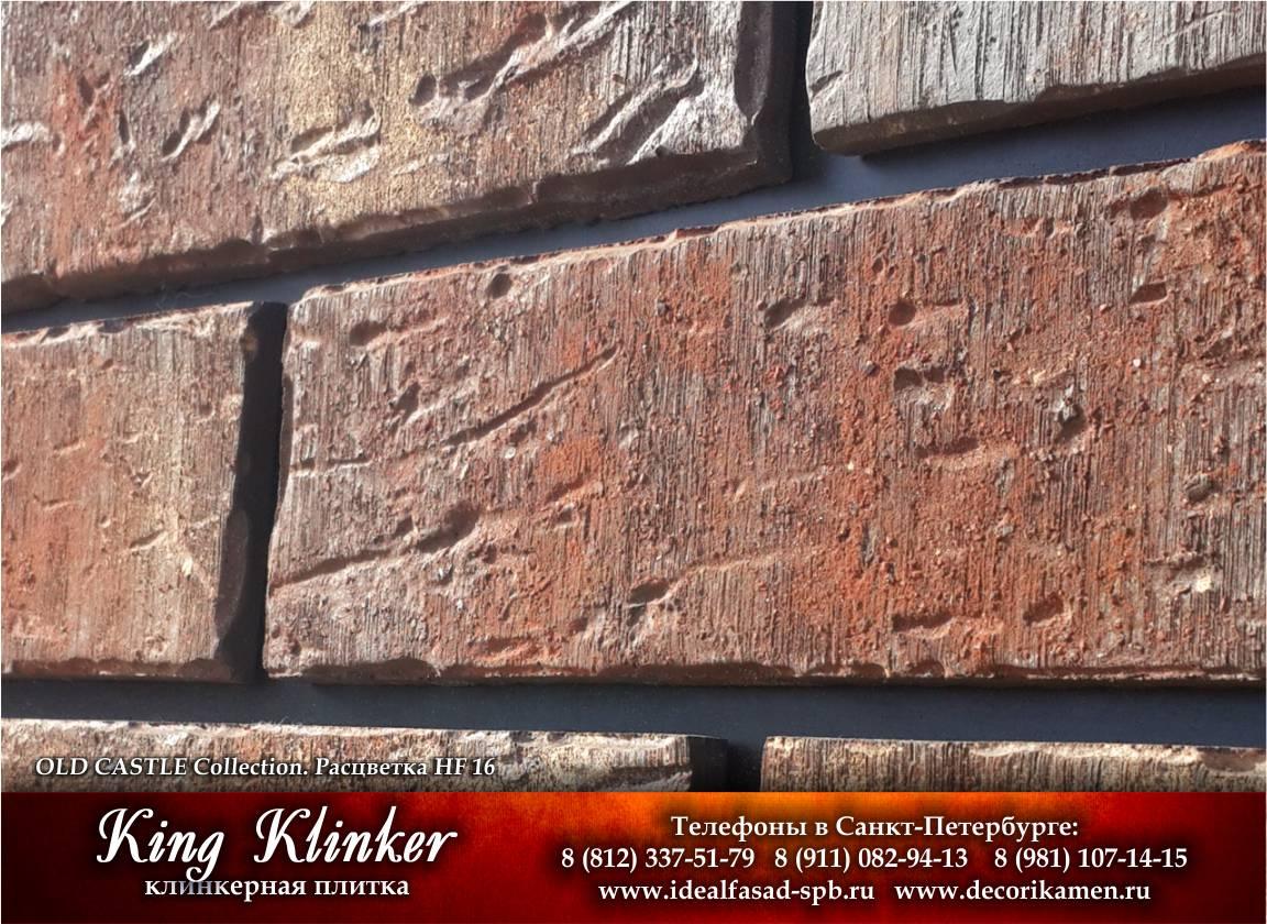 Галерея коллекции уличной керамики KING KLINKER OLD CASTLE