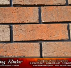 KingKlinker-Spb-OldCastle-HF17-2