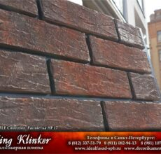 KingKlinker-Spb-OldCastle-HF17-6
