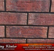 KingKlinker-Spb-OldCastle-HF21-4