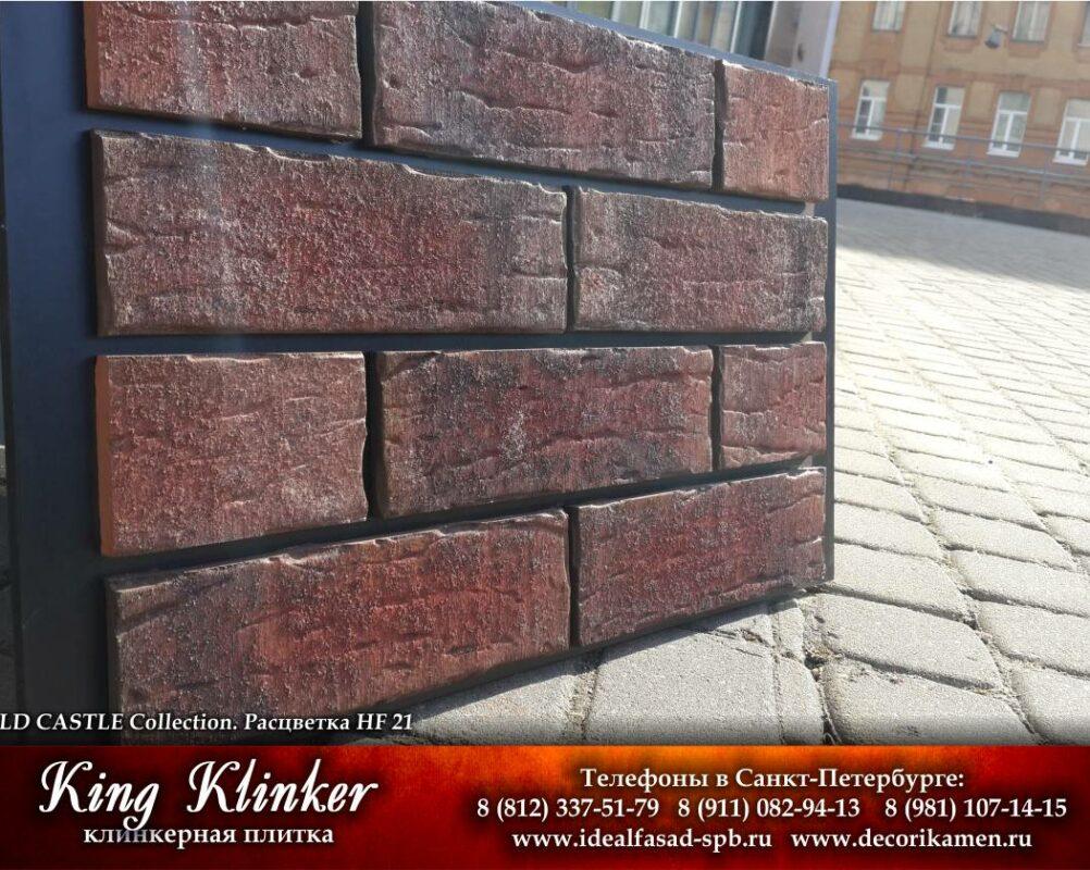 KingKlinker-Spb-OldCastle-HF21-5