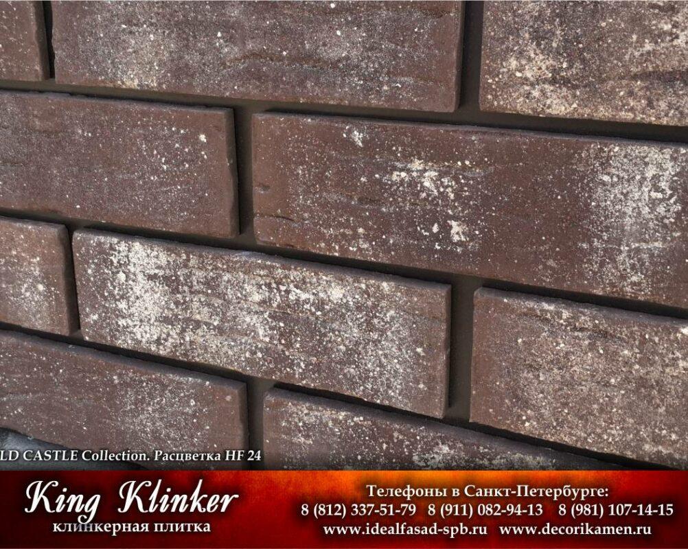 KingKlinker-Spb-OldCastle-HF24-5