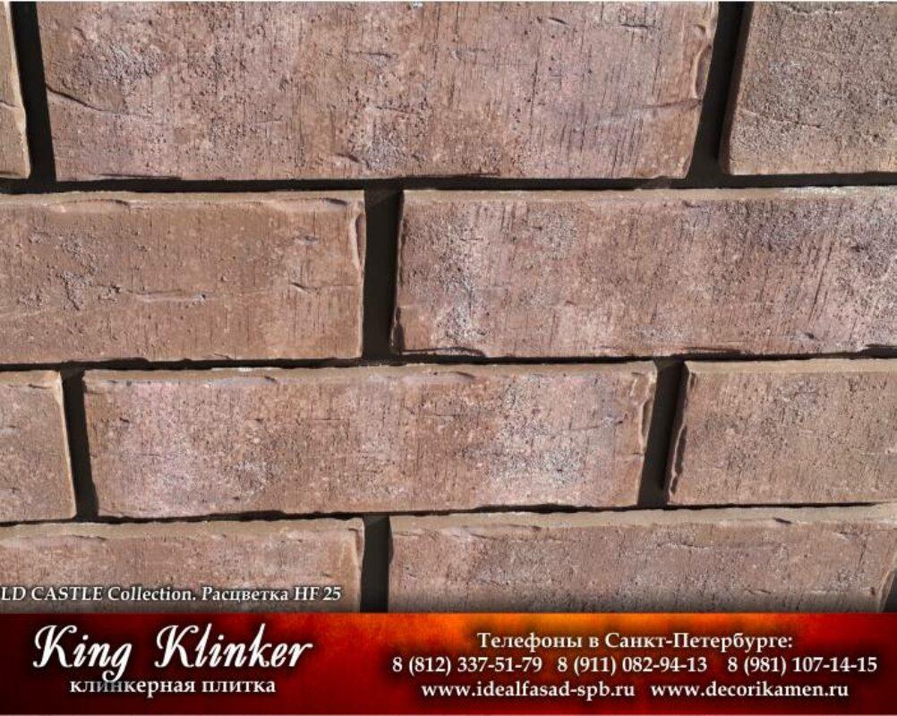 KingKlinker-Spb-OldCastle-HF25-1