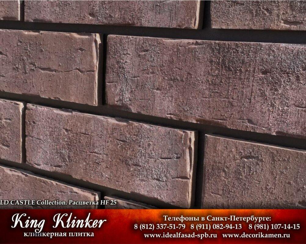 KingKlinker-Spb-OldCastle-HF25-5