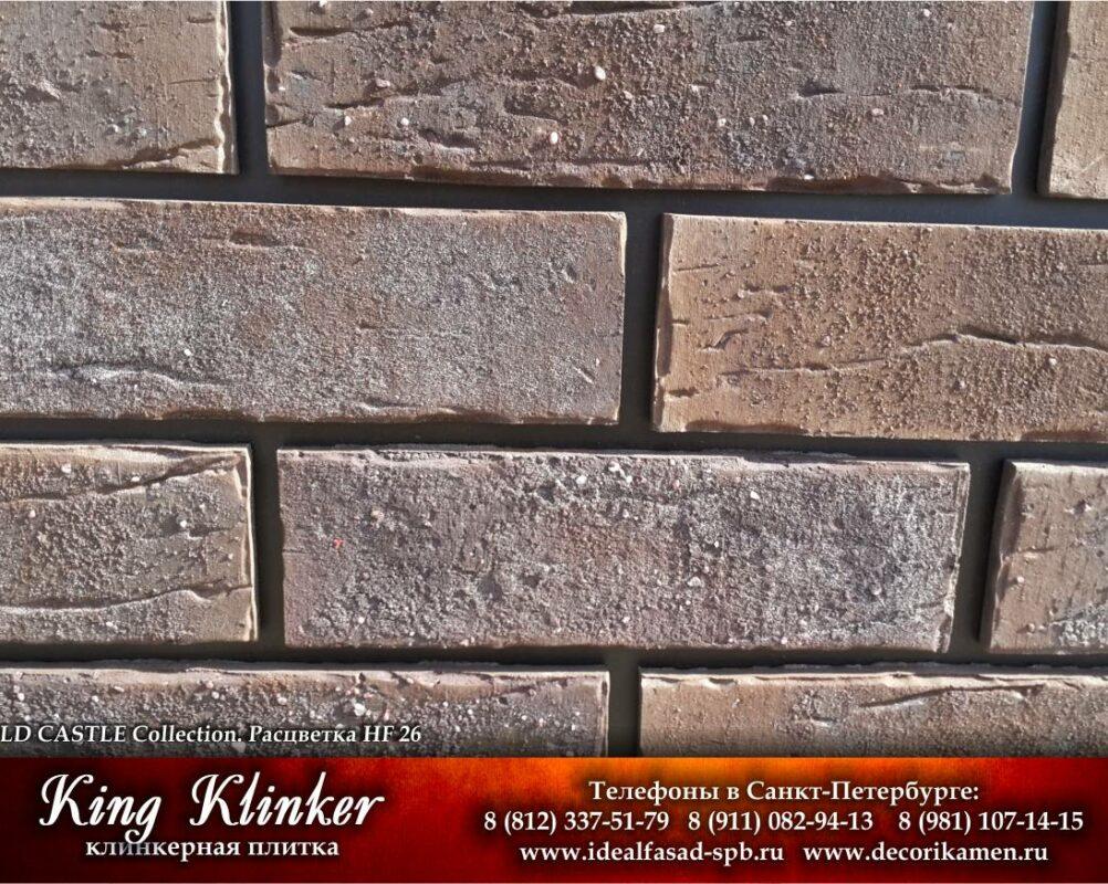 KingKlinker-Spb-OldCastle-HF26-5