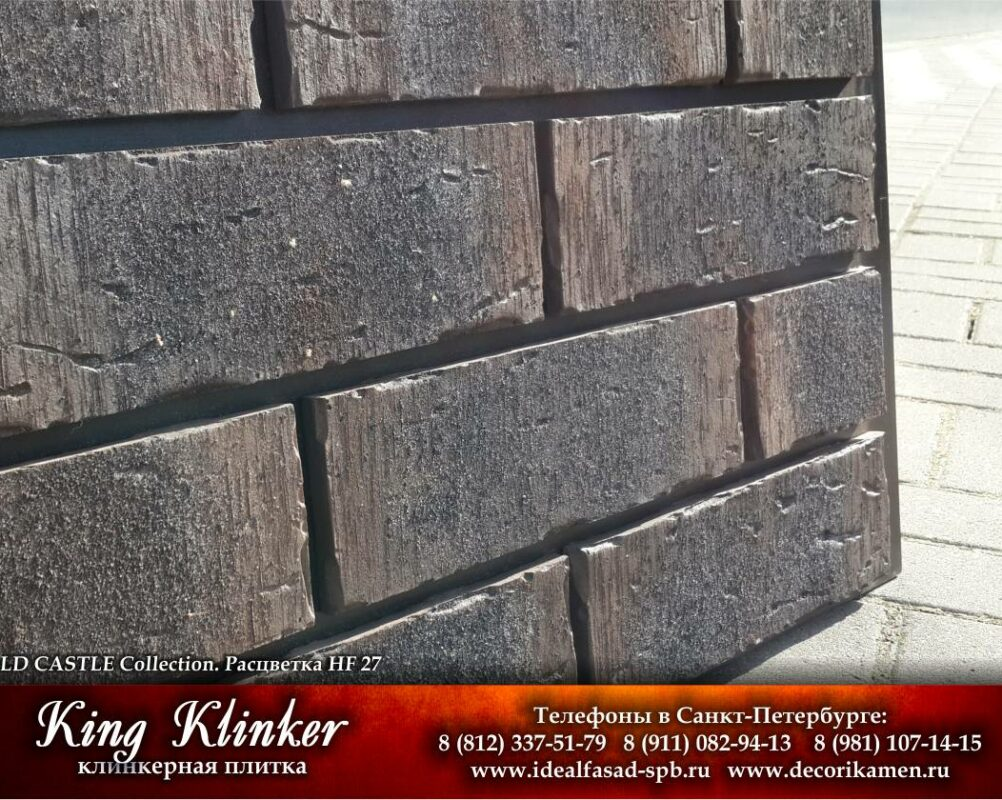 KingKlinker-Spb-OldCastle-HF27-4