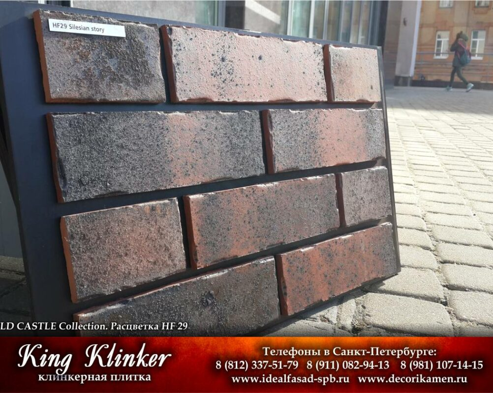 KingKlinker-Spb-OldCastle-HF29-9