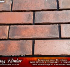 KingKlinker-Spb-OldCastle-HF30-1