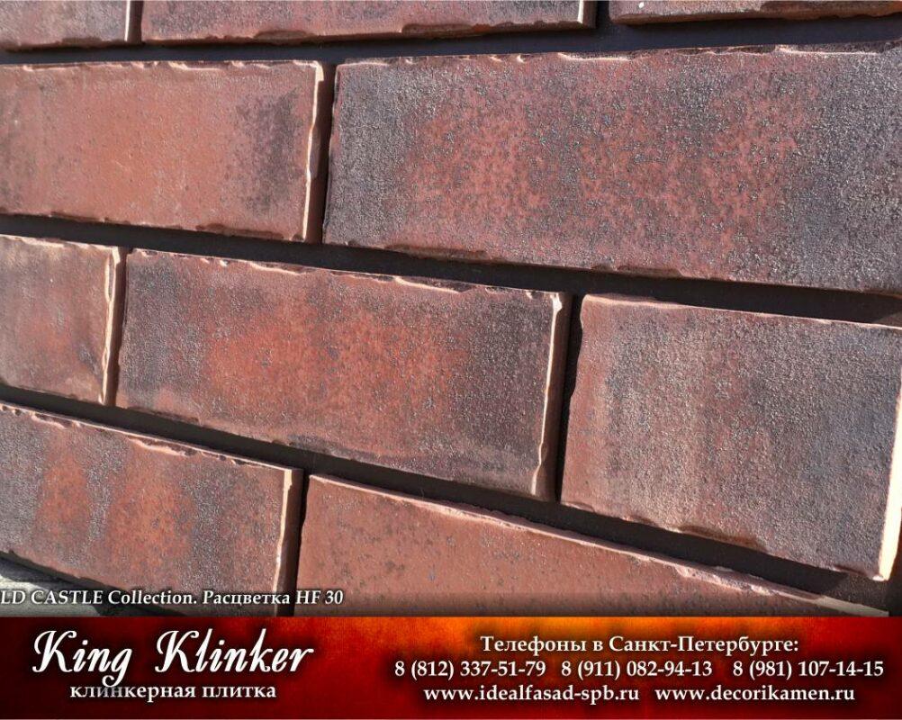 KingKlinker-Spb-OldCastle-HF30-2