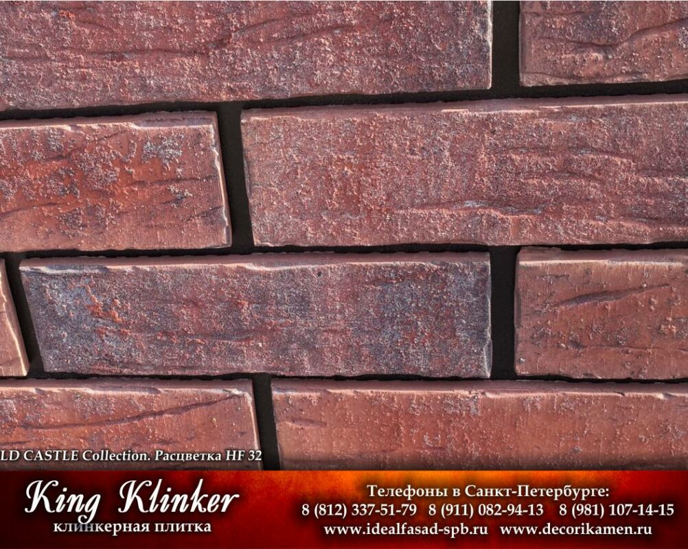 KingKlinker-Spb-OldCastle-HF32-1