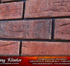 KingKlinker-Spb-OldCastle-HF32-2