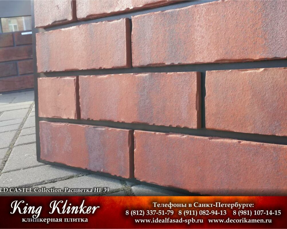 KingKlinker-Spb-OldCastle-HF39-1