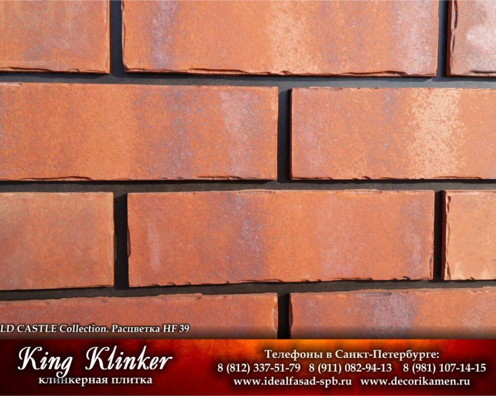 KingKlinker-Spb-OldCastle-HF39-4