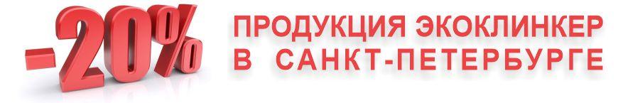 Экоклинкер скидка в СПб