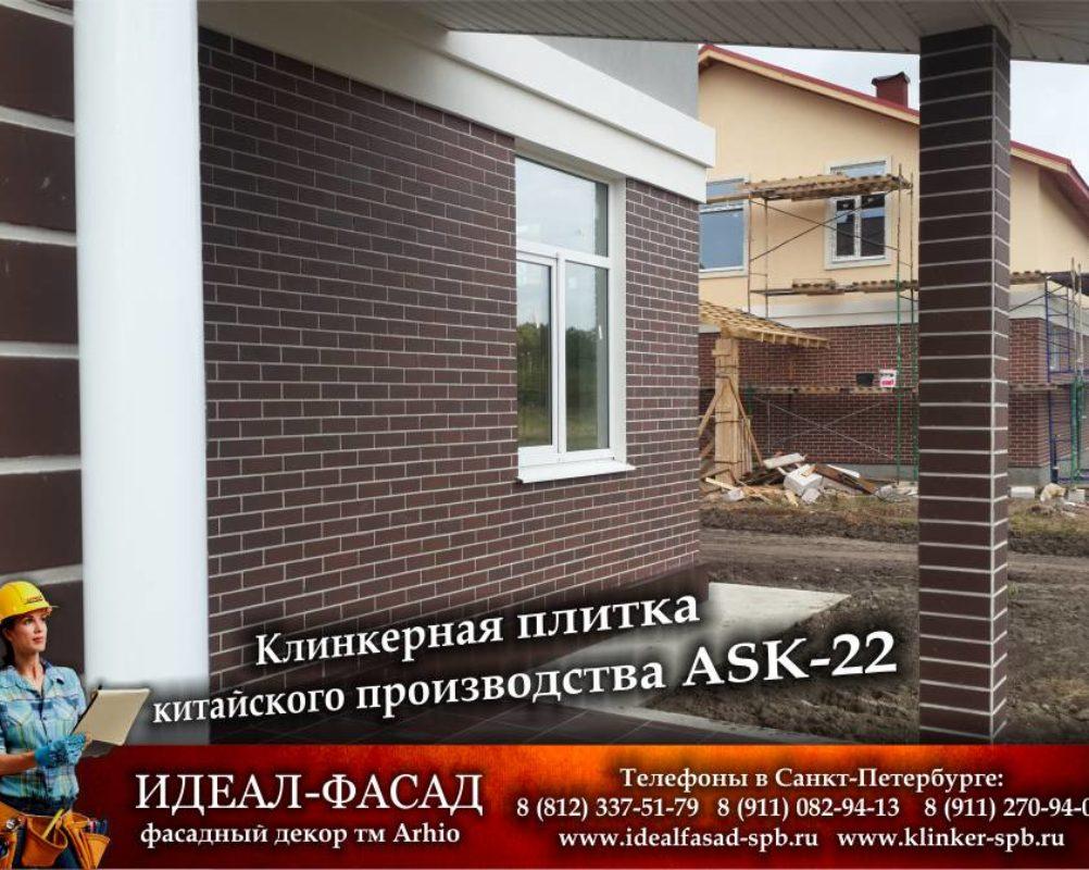 China_klinker_spb_ASK22_8