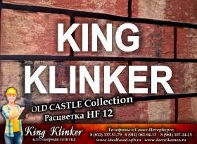 Плитка King Klinker