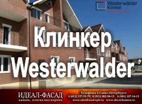 Фасадный клинкер Westerwalder. Фото.