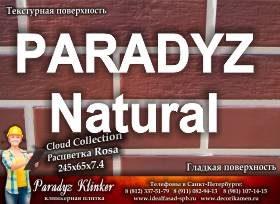 Плитка Paradyz натуральная поверхность