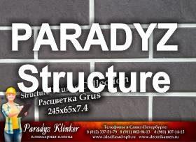 Плитка Paradyz. Структурная поверхность.