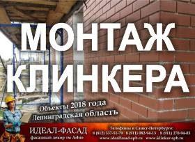 Монтаж клинкерной плитки ArtStone ASK-33