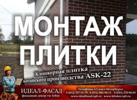 Монтаж клинкера ArtStone ASK-22