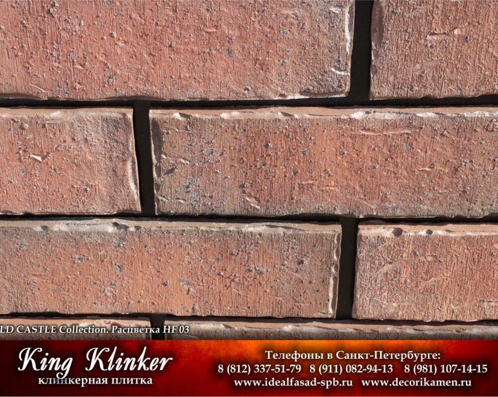 KingKlinker-Spb-OldCastle-HF03-2