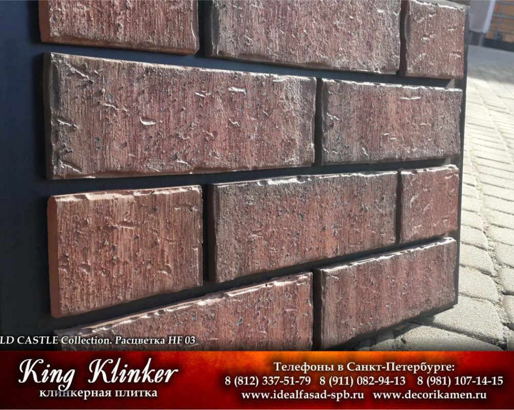 KingKlinker-Spb-OldCastle-HF03-4