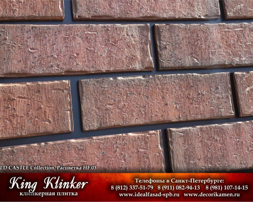 KingKlinker-Spb-OldCastle-HF03-5