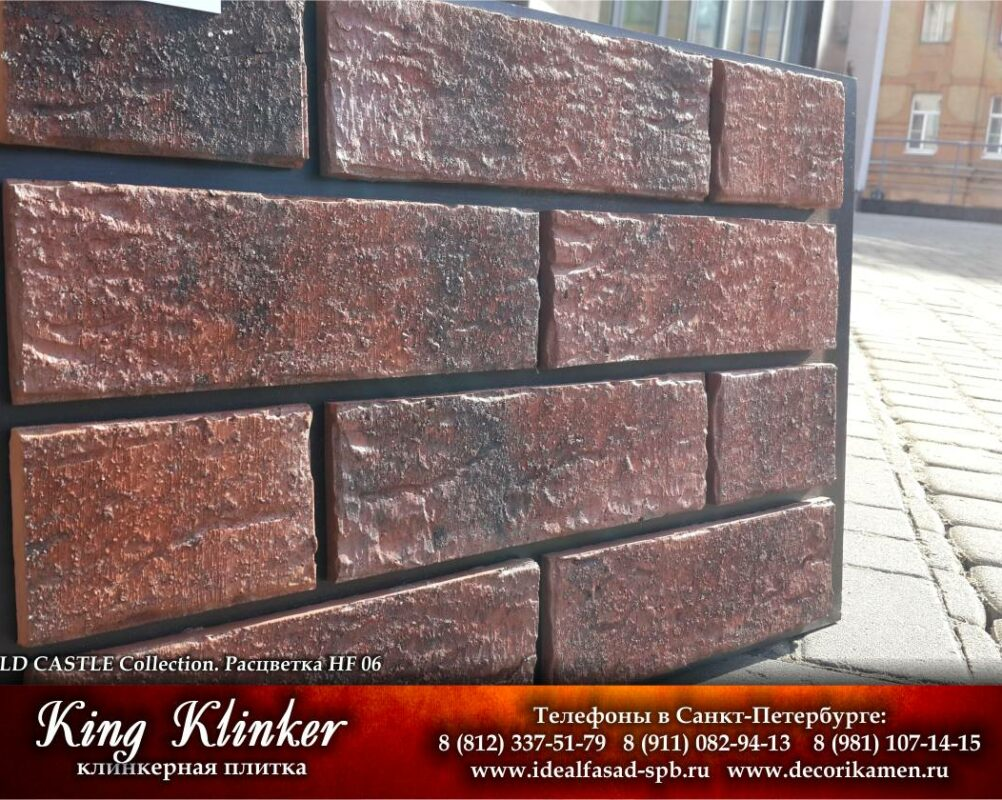 KingKlinker-Spb-OldCastle-HF06-1