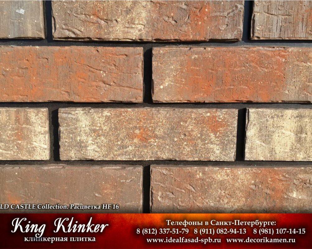 KingKlinker-Spb-OldCastle-HF16-1
