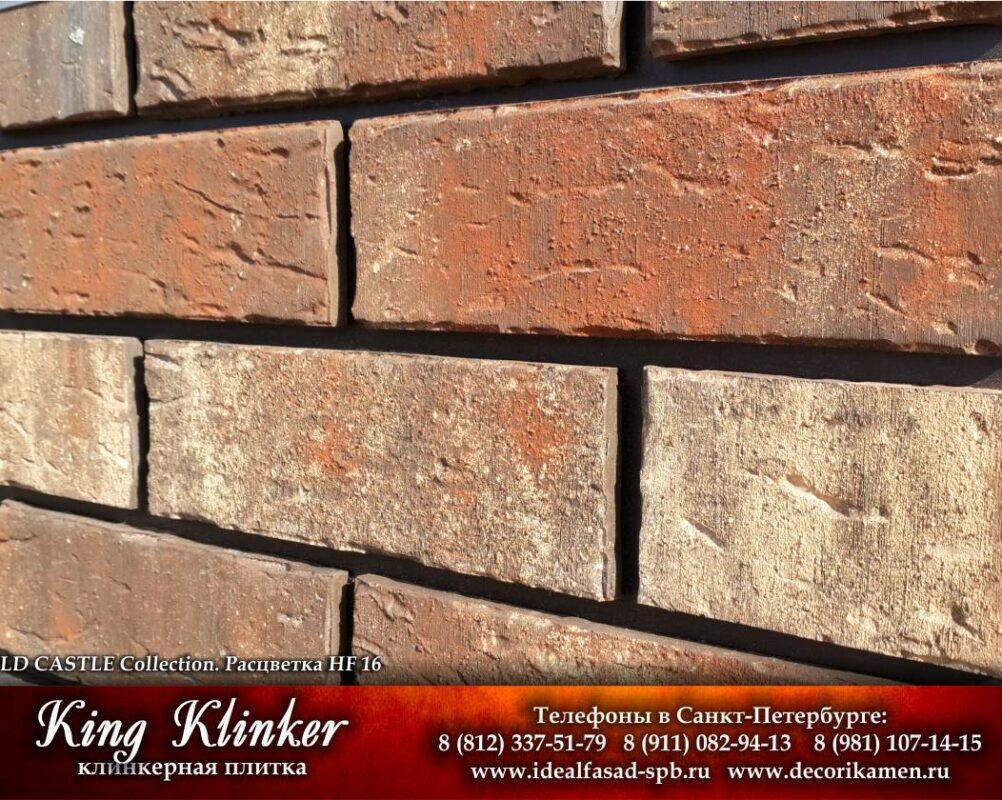 KingKlinker-Spb-OldCastle-HF16-3