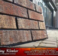 KingKlinker-Spb-OldCastle-HF16-5