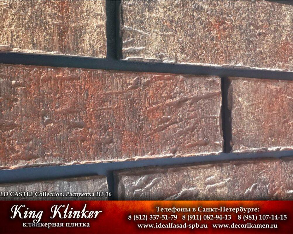 KingKlinker-Spb-OldCastle-HF16-6