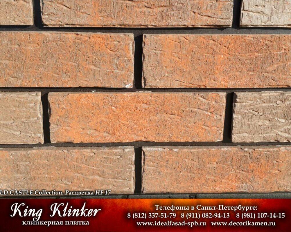 KingKlinker-Spb-OldCastle-HF17-1