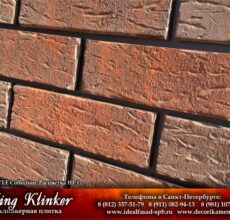 KingKlinker-Spb-OldCastle-HF17-4