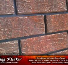 KingKlinker-Spb-OldCastle-HF17-5