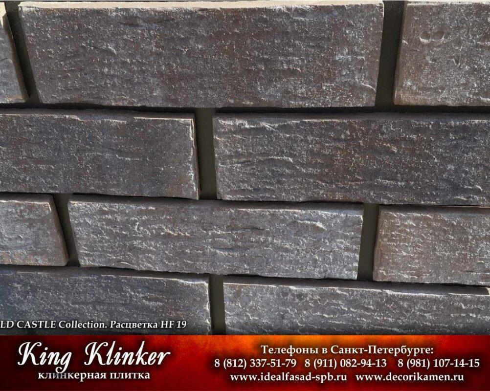 KingKlinker-Spb-OldCastle-HF19-6