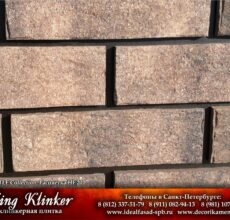 KingKlinker-Spb-OldCastle-HF20-1