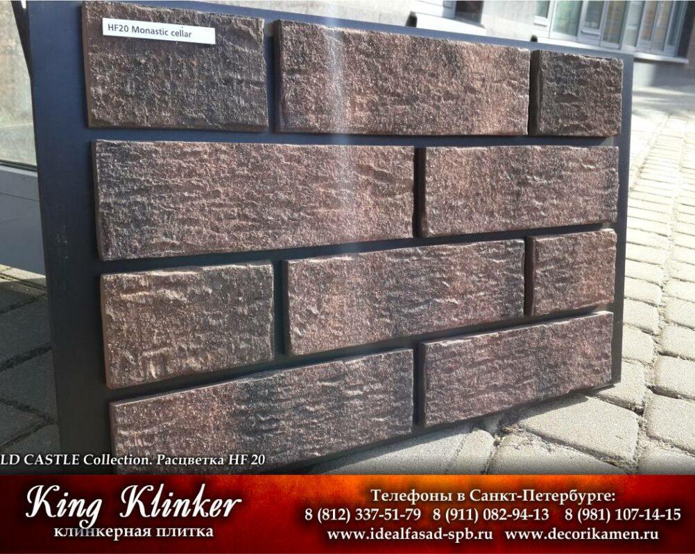 KingKlinker-Spb-OldCastle-HF20-5