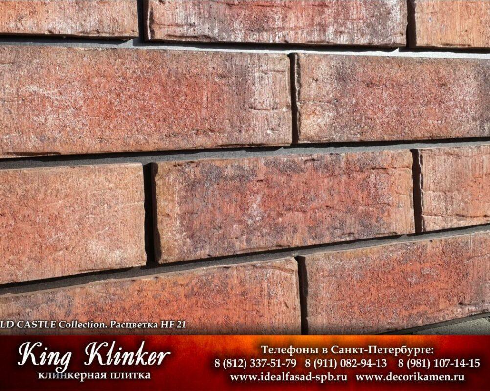 KingKlinker-Spb-OldCastle-HF21-2