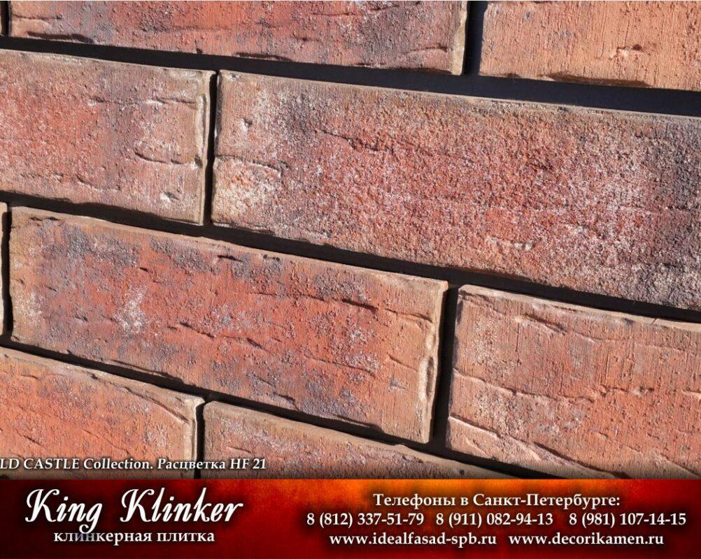 KingKlinker-Spb-OldCastle-HF21-3