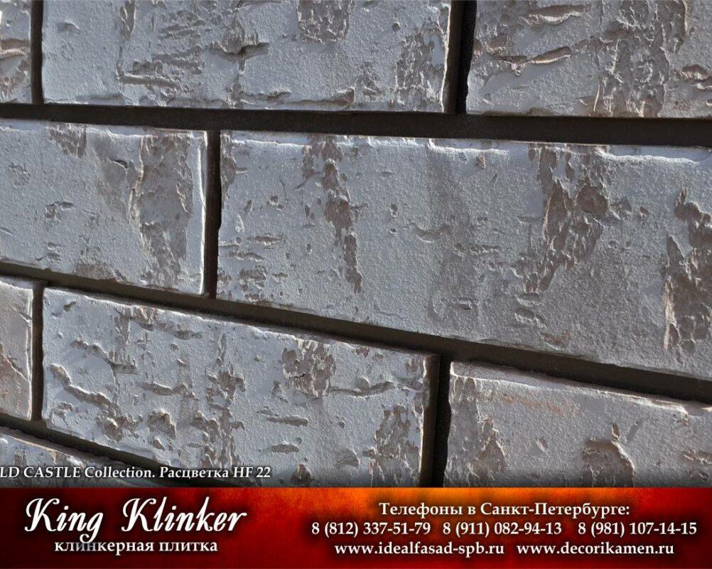 KingKlinker-Spb-OldCastle-HF22-5