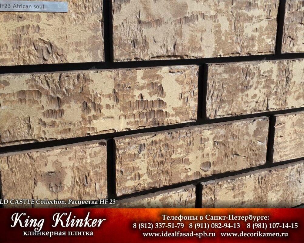 KingKlinker-Spb-OldCastle-HF23-2